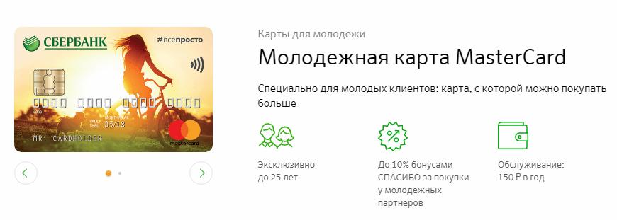Молодежная карта MasterCard