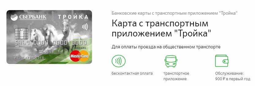 """Карта с транспортным приложением """"Тройка"""""""