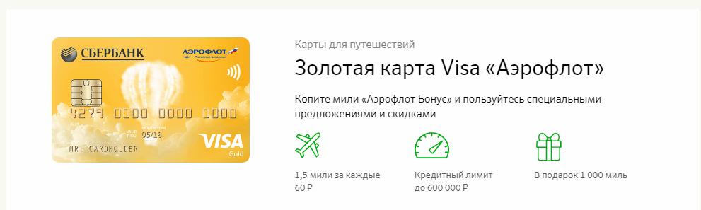 """Золотая карта VISA """"Аэрофлот"""""""