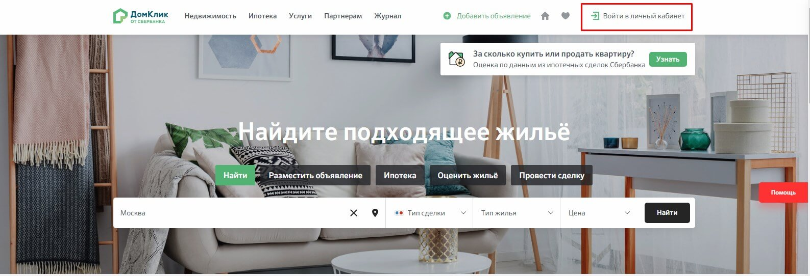 Личный кабинет ДомКлик от Сбербанка: регистрация, вход, нюансы пользования