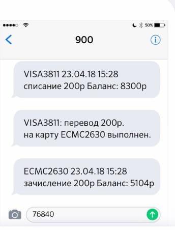 Www.sberbank.ru/sms/mp | Перевод Cбербанк по СМС