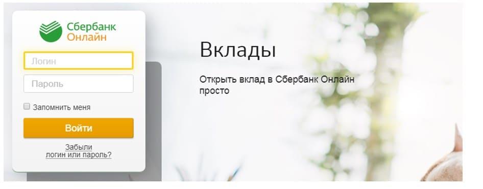 Отключить автоплатеж Сбербанка через СМС, банкомат, личный кабинет, по телефону, в банке 1
