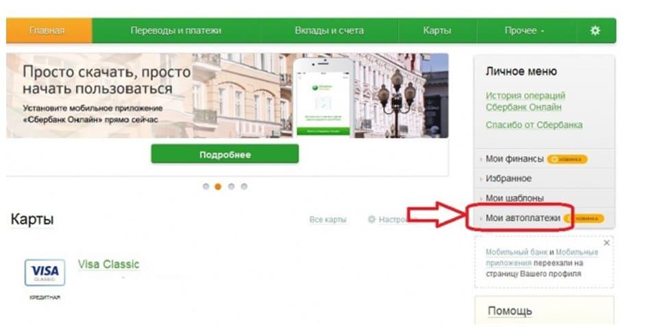 Отключить автоплатеж Сбербанка через СМС, банкомат, личный кабинет, по телефону, в банке 2