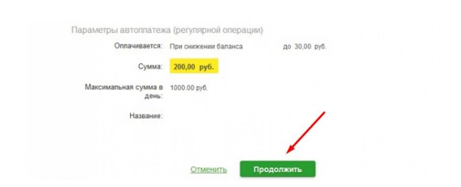 Отключить автоплатеж Сбербанка через СМС, банкомат, личный кабинет, по телефону, в банке 4